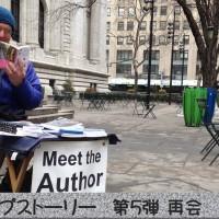 ニューヨークの魔法のじかん 著者編2