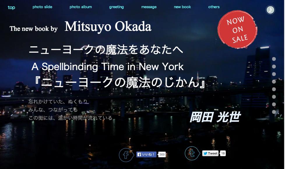 ニューヨークの魔法のじかん PRサイト