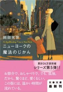 著書_ニューヨークの魔法の時間 - 岡田光世