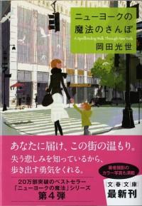 著書_ニューヨークの魔法のさんぽ - 岡田光世