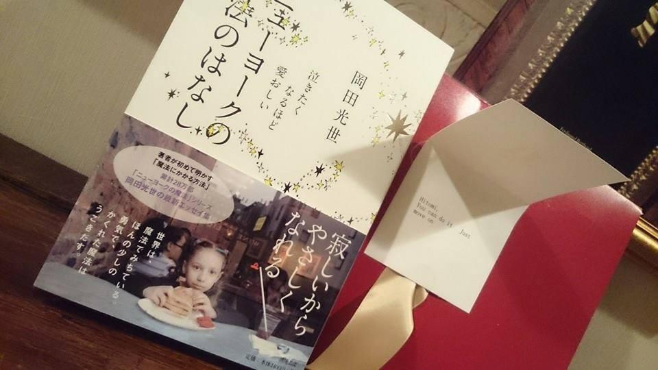 赤い箱のすてきなプレゼント - 岡田光世