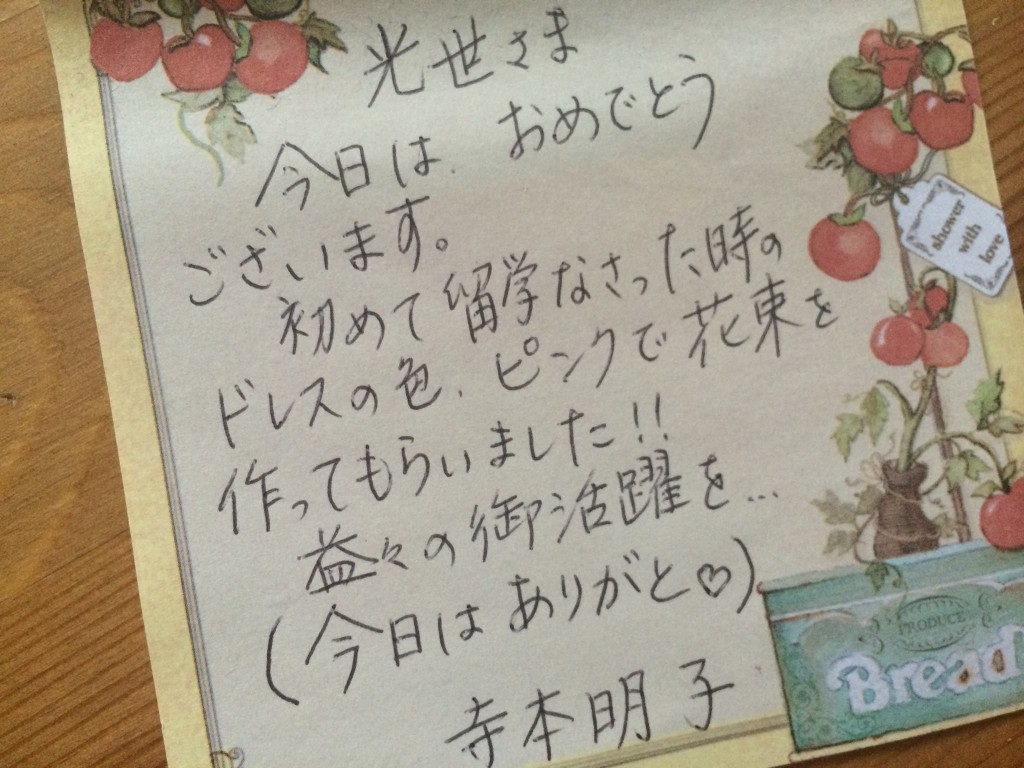 寺本さんからのメッセージ - 岡田光世