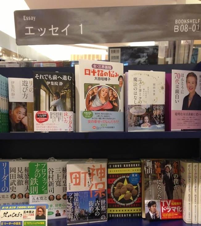 書店の棚の新刊 - 岡田光世