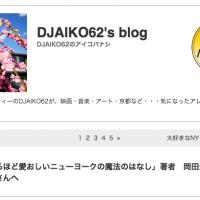 DJAIKOのブログ1 - 岡田光世