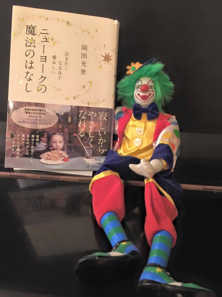 NYの魔法のはなしとピエロ - 岡田光世