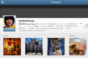 instagram - 岡田光世