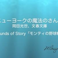 モンティの野球帽 - 岡田光世