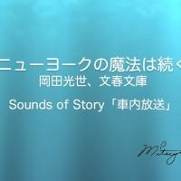 車内放送 Sounds of Story - 岡田光世