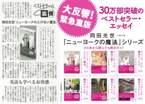 『NY魔法』6冊と日経パネル2