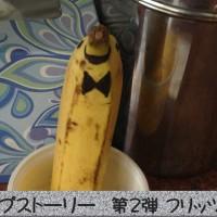 ニューヨークの魔法のじかん バナナ編1 フリッツ