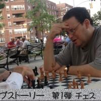 ニューヨークの魔法のじかん チェス編