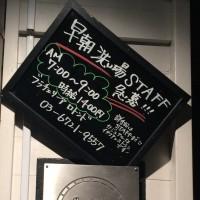 皿洗いのバイト - 岡田光世