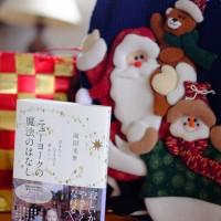 クリスマスプレゼントに魔法の本を - 岡田光世